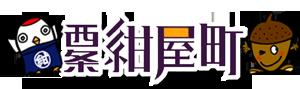 西条紺屋町商店街ホームページ