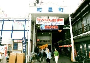 平成12年頃の紺屋町商店街