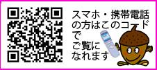西条紺屋町商店街サイトQRコード