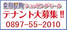 テナント募集(西条紺屋町商店街振興組合)
